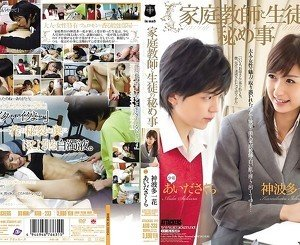 Ichika Kanhata, Sakura Aida in Secret Between Private Teacher and Me part 2